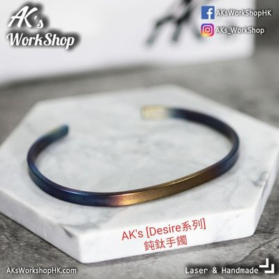 AK's [Desire系列]純鈦實心手鐲(紫金/鈦灰色)