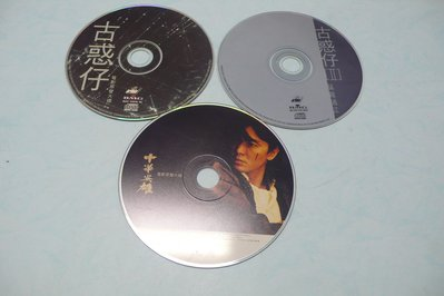 紫色小館76-2-------古惑子1.2 中華英雄