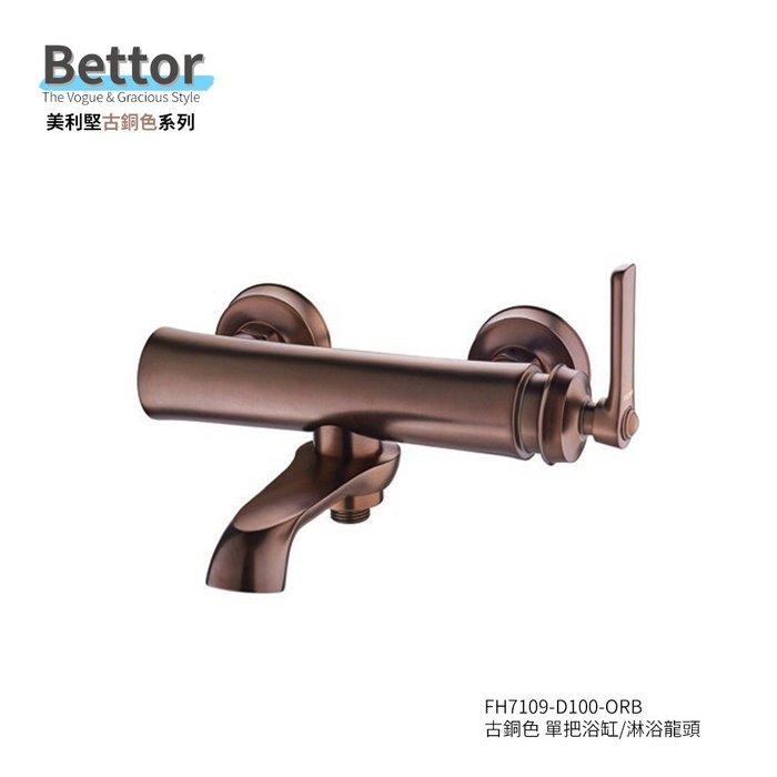 《101衛浴精品》BETTOR 美利堅系列 古銅色 淋浴龍頭 FH7109-D100-ORB 歐洲頂級陶瓷閥芯【免運費】