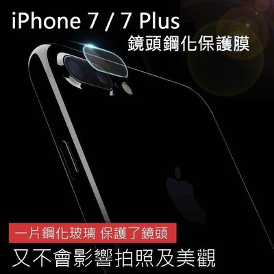 愛蘋果❤️ Iphone7 鋼化鏡頭 玻璃保護貼 保護膜 鏡頭 無損高清 鋼化 玻璃 保護