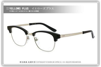 【睛悦眼鏡】簡約風格 低調雅緻 日本手工眼鏡 YELLOWS PLUS 39250