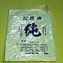 【保隆PLonline】5包賣場  台灣製造 品質保...