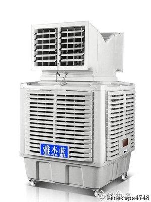 行動冷風機工業用水冷空調網吧工廠房商用環保空調制冷風扇QM    好康免運