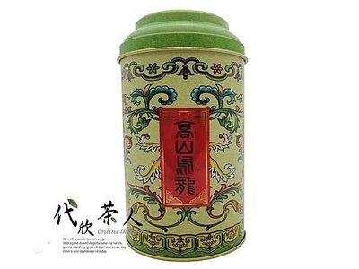 【代欣茶人】阿里山手採烏龍茶(石槕茶區)~台灣最著名的高山茶~滑水醇厚~四兩450