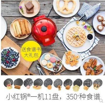 『格倫雅品』麥子廚房小紅鍋多功能家用蛋糕機蛋卷機華夫餅機松餅機早餐機