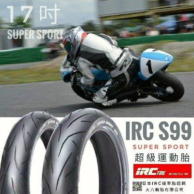 (輪胎王)IRC SUPER SORT 超級運動胎 S99  130/70-17 17吋後輪 小阿魯/小忍/T1/T2/酷龍專用胎