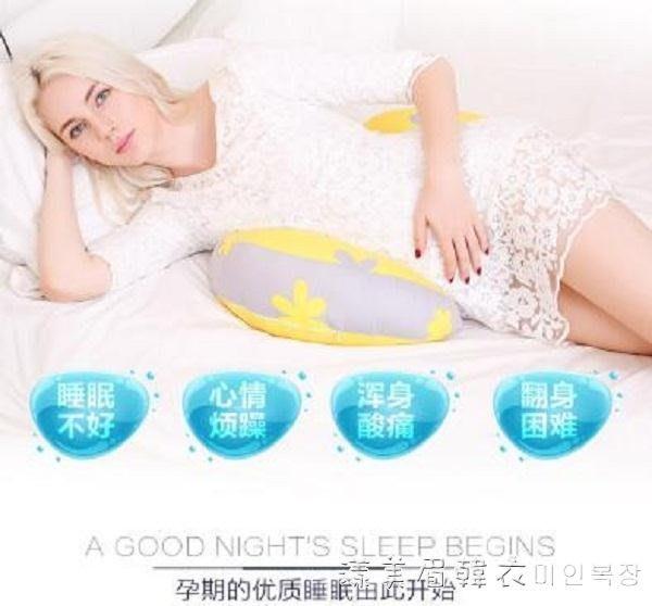 孕婦枕頭護腰側睡臥枕U型枕多功能托腹睡覺用品抱枕夏季 NMS