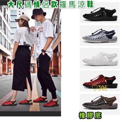 ♡JOE(35-50#)大尺碼情侶款羅馬涼鞋 編織涼鞋 男鞋女鞋 旅遊好穿好搭配 夏天必備單品