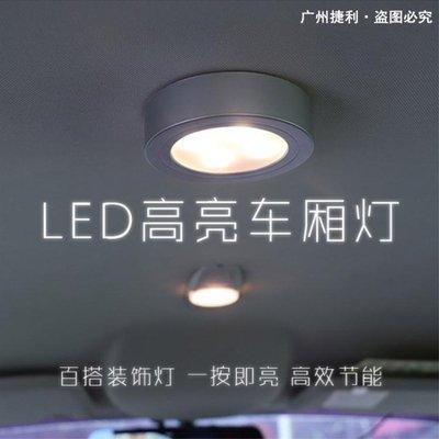 汽車 LED照明燈觸碰式 車后備箱燈照亮燈車載后排閱讀照明燈夜燈