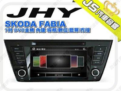 勁聲影音科技 JHY SKODA FABIA 7吋 DVD主機 內建 導航/數位/藍芽/方控