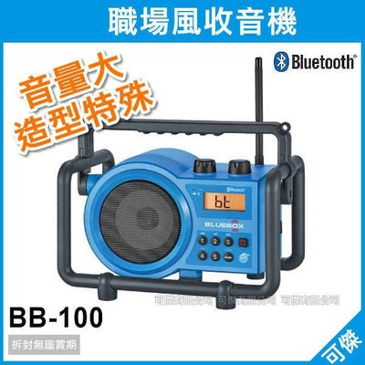 BB-100 職場收音機 音響 喇叭 大音量 高音質 藍芽無線播放 防塵防水 經久耐用 公司貨 免運可傑