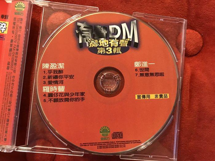 [CD試聽片]有聲DM擲地有聲3-陳盈潔.羅時豐.鄭進一-裸片附外殼