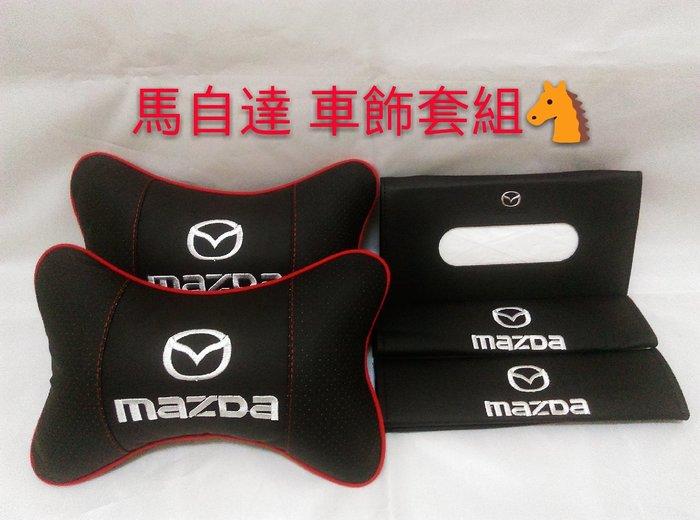馬自達 MAZDA 車用飾品 安全肩帶套 紙巾盒 馬3 馬4 馬5 通用車款 台灣現貨 CX-5 CX-4