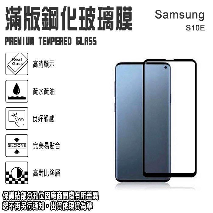 9H 滿版 鋼化玻璃螢幕保貼 5.8吋 三星 S10E/G970F 強化玻璃螢幕保護貼/2.5D弧邊/玻璃貼