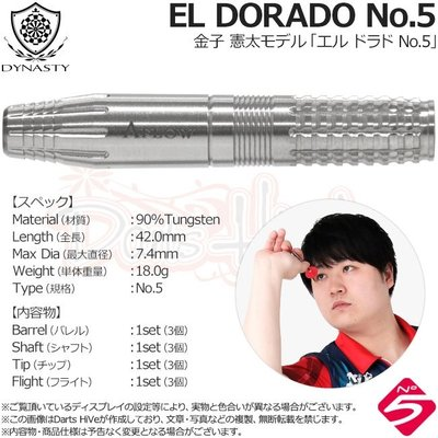 DYNASTY A FLOW BLACK LINE EL DORADO No.5 金子憲太選手
