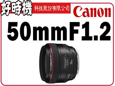 『好時機』CANON EF 50mm F1.2 L USM 人像鏡頭 定焦大光圈 【平行輸入】