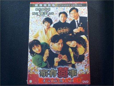 [DVD] - 家有囍事 All's Well Ends Well 修復加長版