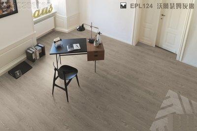 《愛格地板》德國原裝進口EGGER超耐磨木地板,可以直接鋪在磁磚上,比海島型木地板好,比QS或KRONO好EPL124-07