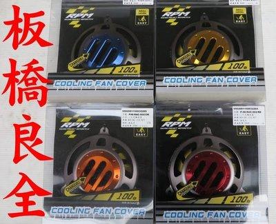 板橋良全 RPM 風扇蓋 進氣式 適用: RACING 雷霆 NFT