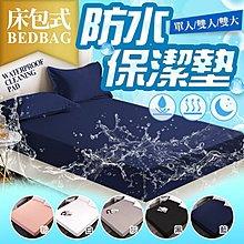 台灣現貨+開箱影片🔥保潔墊床包 100%防水 床包 床套 床單 保潔墊 床墊 床包組 床單組 床罩