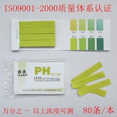 [樂農農] 精密試紙 PH試紙 5本100元 1本約80張 5.5 -9.0 PH廣用試紙 ph測試紙 ph紙 測酸堿
