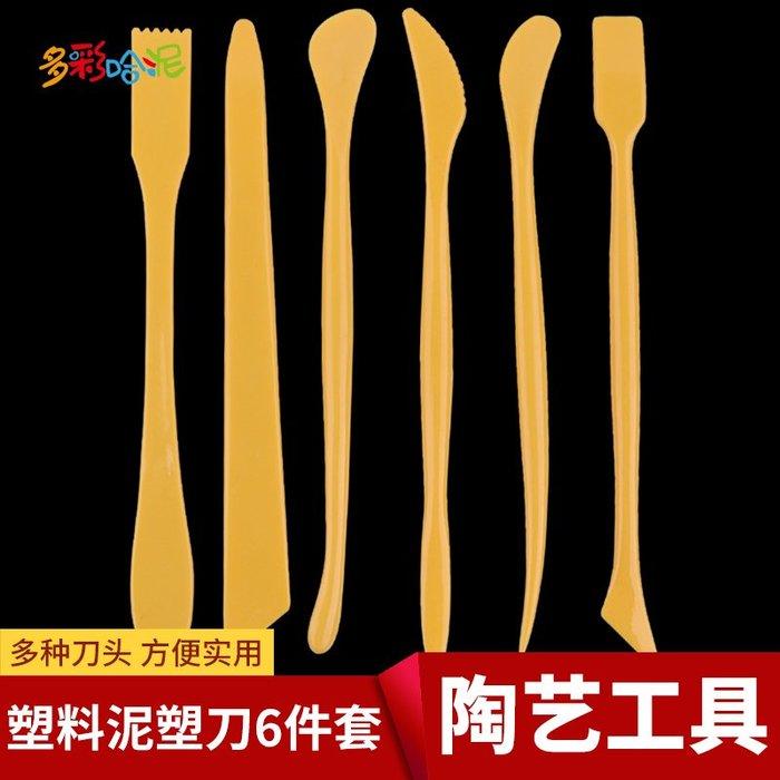 奇奇店-泥塑塑料工具6件套裝手工diy泥塑刀兒童陶藝軟陶泥粘土雕塑工具#用心工藝 #愛生活 #愛手工