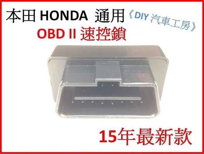 《DIY汽車工房》本田HONDA CR-V Fit Civic Accord OBD2 行車自動上鎖 落鎖器 速控鎖