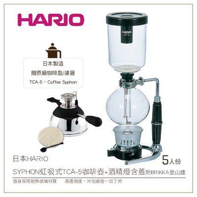 *免運*日本HARIO SYPHON 虹吸式TCA-5咖啡壺登山爐組5人份附BRIKKA登山爐+酒精燈+咖啡匙+濾器