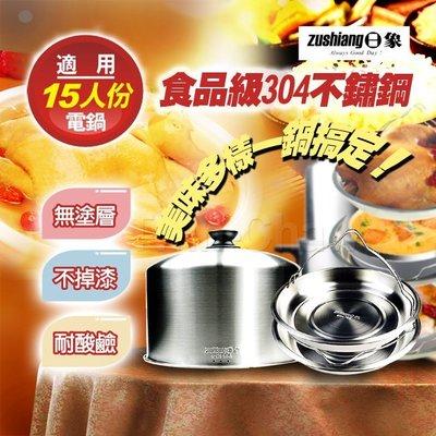 【日象】電鍋天羅罩(加高鍋蓋)。適用十五人電鍋 ZONP-02-01CS