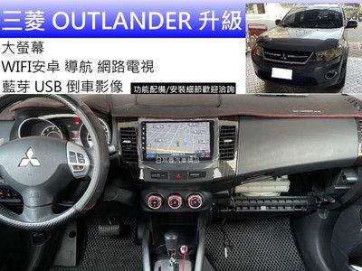 三菱 OUTLANDER 升級 大螢幕 360 環景