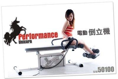 ◎免運【 X-BIKE  晨昌】 電動 倒立機 幫助血液循環、瘦腿、拉筋、展骨  台灣精品 50100