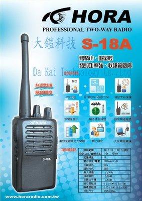 (贈業務型耳機托咪任選) HORA S-18A 免執照對講機 手持對講機  業務型對講機 HORA S18A