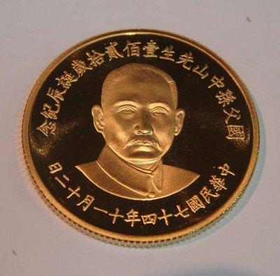 【旺來】.國父孫中山先生120年誕辰紀念金幣74年11月12日a1