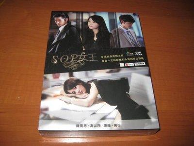 台灣偶像劇《S.O.P女王》DVD (全套15集) 陳喬恩 張翰 高以翔 蔣怡 主演