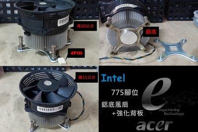 【 大胖電腦 】ACER 宏碁 CPU 鋁底 散熱風扇/775腳位/附強化背板/良品 直購價79元