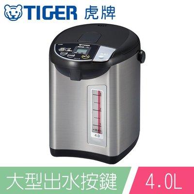 原廠公司貨 TIGER虎牌 PDU-A40R 日本製 4公升 大按鈕 微電腦電熱水瓶 另售 PDR-S30R