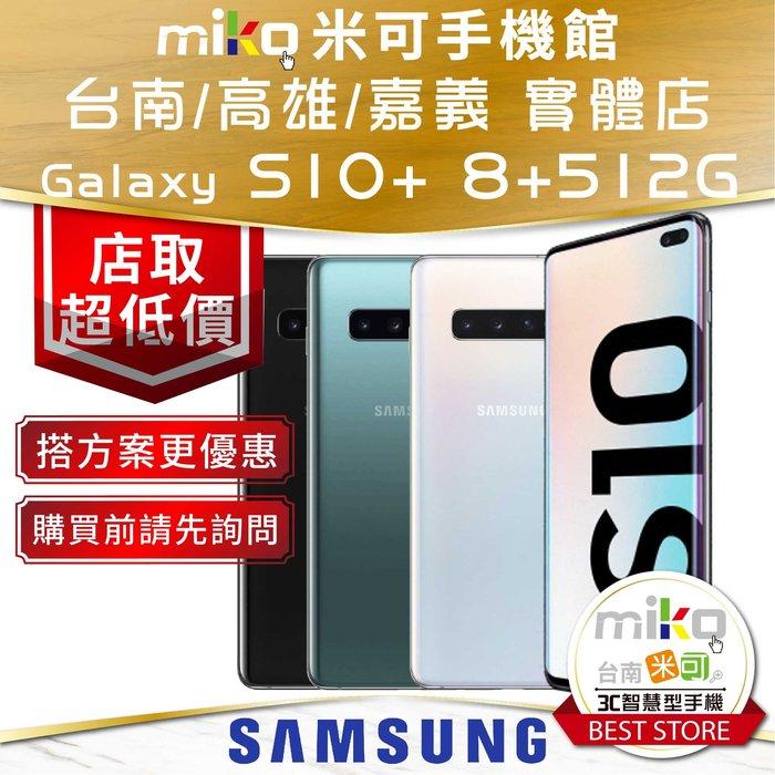 SAMSUNG Galaxy S10+ 8/512G 空機報價$34300 歡迎詢問【五甲MIKO米可手機館】