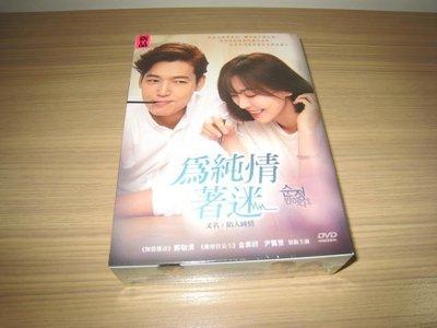 全新韓劇《為純情著迷》(陷入純情) DVD 鄭敬淏  金素妍(檢察官公主) 尹賢旻