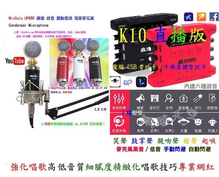 要買就買中振膜 非一般小振膜 收音更佳 K10直播版+UP880電容麥克風+NB35支架 電腦錄音+手機直播 雙用