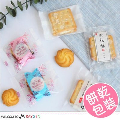 HH婦幼館 雪花酥餅乾包裝袋 透明磨砂自封袋 點心袋 100個/裝【1E010M559】