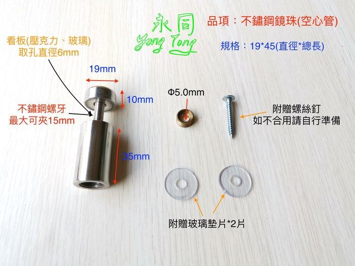 『YT五金』ST20 鏡珠 19*45 不銹鋼拋光 廣告螺絲 銅扣 銅釦 壓克力 玻璃 化妝螺絲 藝術螺絲 一點掛