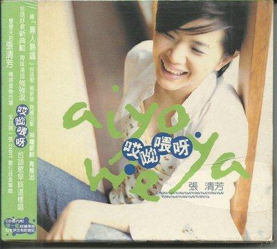 首版:張清芳哎呦喂呀CD_全新未拆,內附頭一擺超值單曲及日本伊豆有影實紀