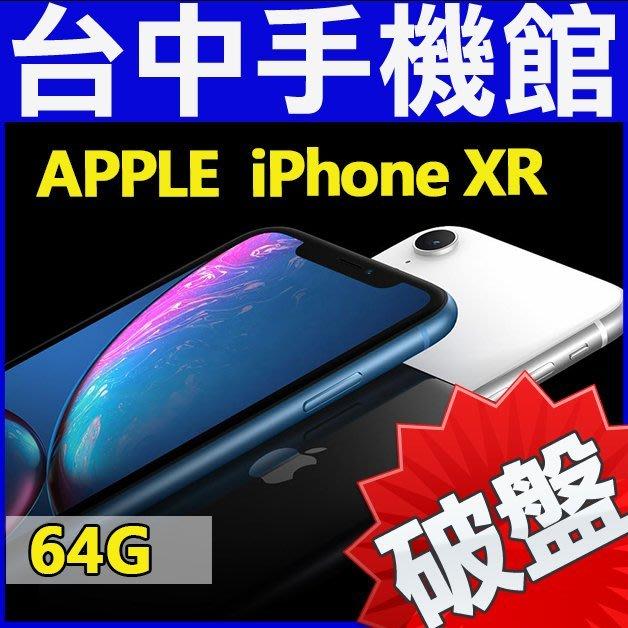 【台中手機館】Apple iPhone XR【64G】6.1吋 台灣公司貨 全新蘋果空機價 另有128G & 256G