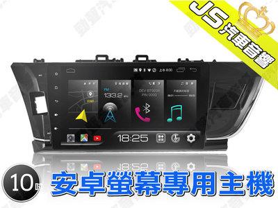 勁聲汽車音響 JHY X27 TOYOTA 10吋 2014~2016 14ALTIS 安卓螢幕專用主機 X系列