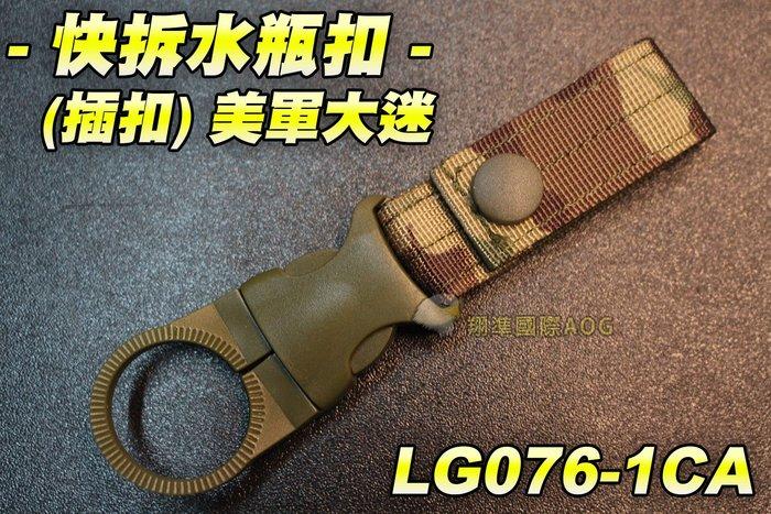 【翔準軍品AOG】快拆水瓶扣 (插扣)美軍大迷 運動 登山 補水 快拆 快扣 可使用皮帶 腰帶 戰術 模組 LG076-