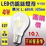 §LED333§(33HV208) LED類鎢絲燈泡 E27-4W 圓形 圓球10公分 仿鎢絲取代傳統鹵素 吸頂燈