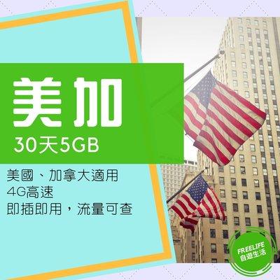 美國 (含夏威夷) USA 加拿大 30天 4G高速 5GB流量 高速上網卡 網路卡 WIFI 電話卡 優惠促銷中