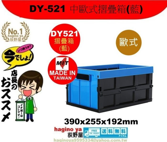 荻野屋/DY-521中歐式摺疊箱(藍)/手提摺疊箱/摺疊籃/車上收納/收納籃/置物籃/DY-521/直購價