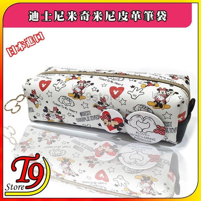 【T9store】日本進口 Disney (迪士尼) 米奇米尼皮革筆袋 化妝品袋 (小)