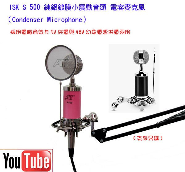 ISK s-500純鋁鍍膜小震動音頭電容麥克風s500直插音效卡免48v電源rc語音送166種音效軟體
